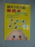 【書寶二手書T5/家庭_HQM】讓孩子的大腦動起來:最科學的聰明育兒法_洪蘭