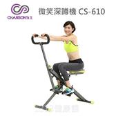 強生Chanson微笑深蹲機CS-610 美臀/提臀/翹臀/輕鬆訓練完美微笑線!