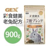 [寵樂子]日本GEX彩食健美兔飼料 5歲以上老兔 / 900g