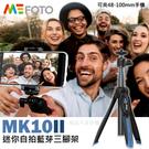 【現貨】MK10 II 藍牙 自拍棒 迷...