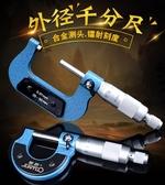 千分尺 外徑千分尺0-25-50mm精度0.001螺旋測微器高精度數顯測厚儀 酷斯特數位3c