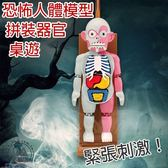 恐怖 人體模型 人體器官 器官認知 遊戲 桌遊 玩具 整人玩具 拼裝 教育(V50-1551)