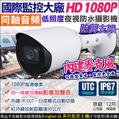 監視器 攝影機 1080P 200萬 防水 IP67 同軸收音 槍型 防剪線 UTC控制 需搭BL主機收音