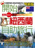 (二手書)開始在紐西蘭自助旅行(最新版)