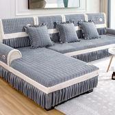 沙發罩 冬季沙發墊毛絨全包萬能套布藝沙發套罩全蓋通用現代防滑家用坐墊 免運直出