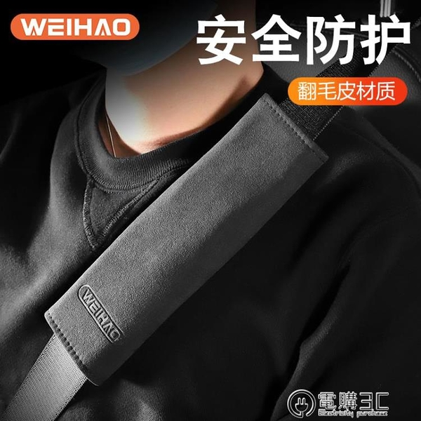 汽車安全帶護肩套翻毛皮護肩套舒適汽車用品柔軟加長保護套保險帶 電購3C