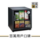 【免運】收藏家 AD-51 電子防潮箱 (六期零利率)