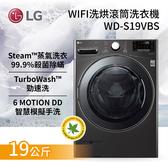 【24期0利率+基本安裝+舊機回收】LG 樂金 WD-S19VBS WiFi滾筒洗衣機 (蒸洗脫烘) 尊爵黑 19公斤