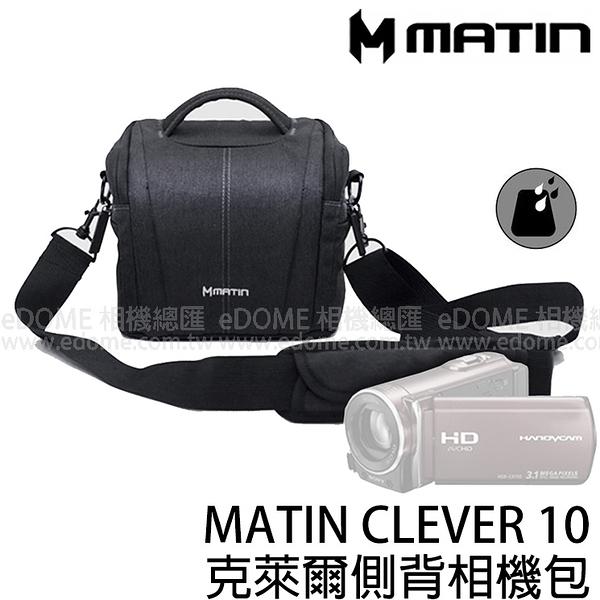 MATIN Clever 10 克萊爾 側背相機包 碳灰色 (24期0利率 免運 立福公司貨) M-10055 微單眼相機包