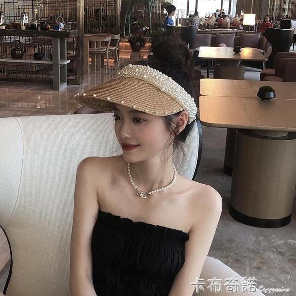 網紅空頂草帽女夏季薄款韓版潮防曬遮陽珍珠無頂太陽帽鴨舌帽 卡布奇诺