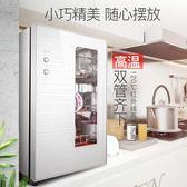 小型消毒櫃家用迷你櫃式臺式茶杯消毒碗櫃立式單門不銹鋼igo 220V   易家樂