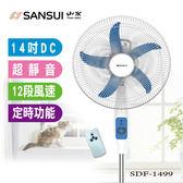【SANSUI 山水】14吋DC直流變頻馬達遙控立扇 藍(SDF-1499)
