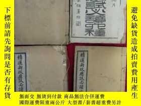 二手書博民逛書店精選新政應試必讀六種罕見4本合售Y24921