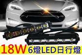 高亮度 18W 高功率 SLO 鋁合金 日行燈 輔助燈 防水結構 優異散熱 高亮度LED燈 夜間輔助
