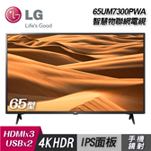 【LG 樂金】65型 4K HDR智慧物聯網電視(送基本安裝) 『農曆年前電視訂單受理至1/17 11:00』