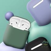 airpods2二代保護套airpodspro耳機套適用蘋果藍牙無線耳機充電盒【步行者戶外生活館】