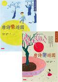 《唐詩樂遊園》套書:唐詩樂遊園上 / 唐詩樂遊園下(2冊)
