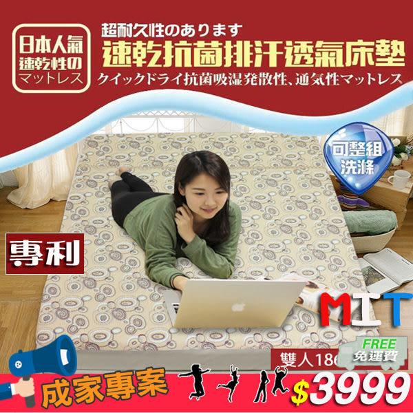 可水洗雙人床墊 3D專利 抗菌透氣 (咖啡色)