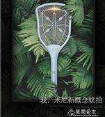 電蚊拍-米尼USB充電式家用18650鋰電池強力滅蚊拍電蒼蠅拍蚊子 花間公主