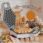 麥子廚房香港雞蛋仔機家用小型QQ電蛋仔爐小蛋糕機迷你烤餅蛋餅機 220vNMS名購居家