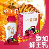 DV 醇養妍 15入 蜂王乳+維生素E 全新升級【PQ 美妝】