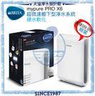 【贈快煮壺】【BRITA】mypurepro X6超微濾淨水系統《除99.99%細菌》【軟化水質】【舊換新活動中】