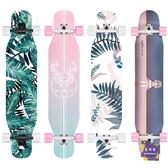 滑板 滑板長板女生滑板初學者男雙翹滑板車成人抖音同款四輪滑板板T 9色 交換禮物