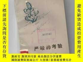 二手書博民逛書店罕見嚴峻的考驗【83年1版印】見描述Y11521 陳沂 貴州人民