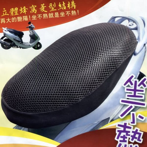 坐不熱 蜂巢式機車座墊 一入 多款可選  機車椅套【PQ 美妝】