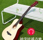 電吉他 38寸民謠吉他初學者男女學生練習木吉它通用入門新手吉他樂器 MKS 歐萊爾藝術館