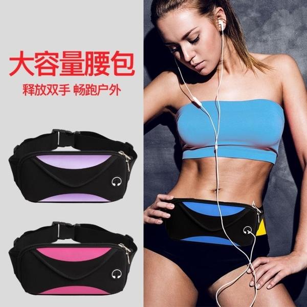 運動腰包男女跑步手機包多功能防水迷你健身裝備包時尚新款 居享優品