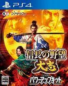 預購2018/11/29 PS4 信長之野望 大志 with 威力加強版 繁體中文版