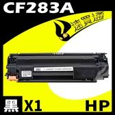 【速買通】HP CF283A 相容碳粉匣
