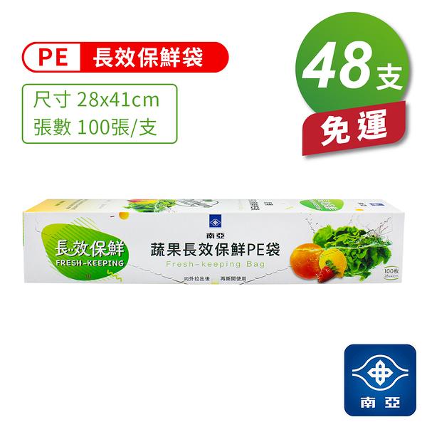 南亞 蔬果 長效保鮮 PE袋 保鮮袋 (28*41cm)(100張/支) (48支) 免運費