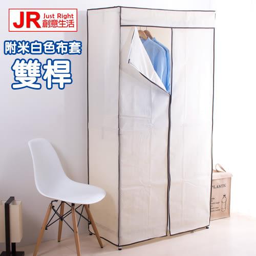 【JR創意生活】三層 雙桿 衣櫥組 45X90X180cm (米白色) 波浪架 衣櫥架 鐵力士架 鐵架 鍍鉻 電鍍