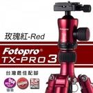 【EC數位】FOTOPRO TX-PRO...