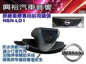 【前視鏡頭】NSN-L01原廠車標專用前視鏡頭 NISSAN