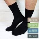 《DKGP49》排汗寬口無痕紳士襪 上班休閒襪 寬口 排汗 黑色 素面百搭