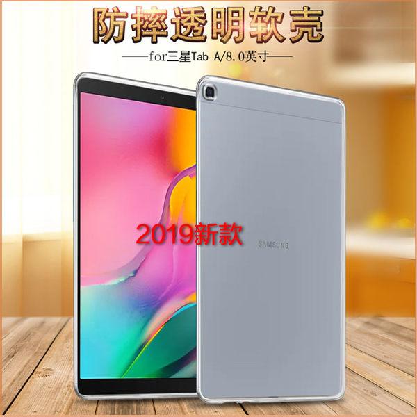 清水套 Samsung Galaxy Tab A 8.0 2019 T290 平板皮套 超薄 三星 T295 保護殼 透明 防摔 T297 保護套 軟殼