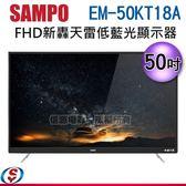 【信源】50吋【SAMPO聲寶 FHD新轟天雷低藍光顯示器+視訊盒】EM-50KT18A (不含安裝)