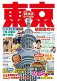 (二手書)東京旅遊全攻略(第59刷)