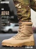 登山鞋男女防水防滑戶外徒步鞋沙漠戰術靴特種兵超輕07作戰靴軍靴『艾麗花園』