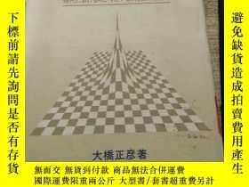 二手書博民逛書店罕見連鎖店經營的戰略與革新Y241950 大橋正彥 誠文堂