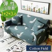 棉花田【歐菲】印花1+2+3人彈性沙發套-4款可選1+2+3人-羽之花