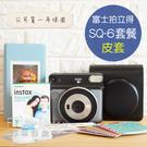現貨 菲林因斯特《 SQ6 皮套套餐組 》公司貨 Fujifilm 方形 富士 拍立得相機 一年保固