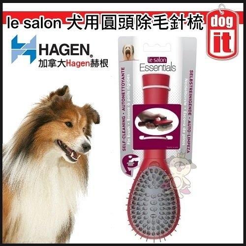 『寵喵樂旗艦店』加拿大Hagen赫根 《le salon犬用圓頭除毛針梳》 特殊方便清理/廢毛清除/毛髮亮麗