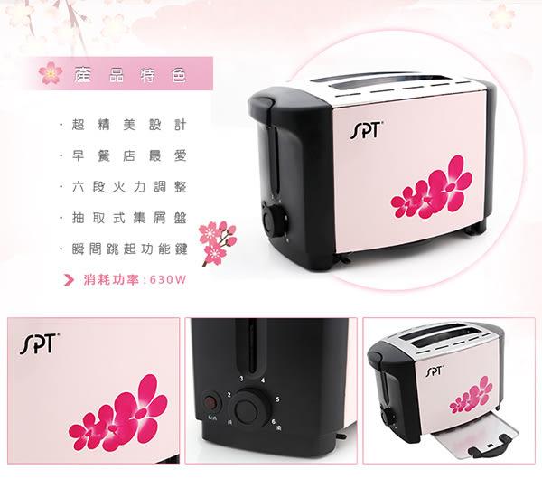 尚朋堂 烤麵包機 SO-925