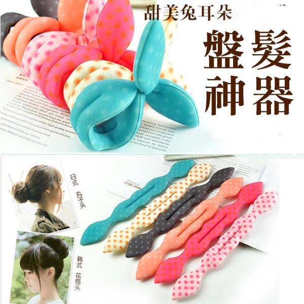 升級 兔子 耳朵 彩色 日 韓版 雙勾造型 海綿盤髮器 日系 包子 丸子頭 包包頭 頭飾 髮飾 髮帶 BOXOPEN