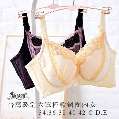 台灣製C-E大罩杯。軟鋼圈內衣 調整機能型 內裏透氣網布/內衣-紫黑色 34.36.38.40.42BC.D.E(7090)-唐朵拉