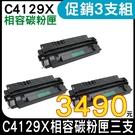 【三支組合 ↘3490元】HP C4129X C4129 4129X 29X 高容量相容碳粉匣 適用LJ 5000 5000L 5100 5100LE 5100SE